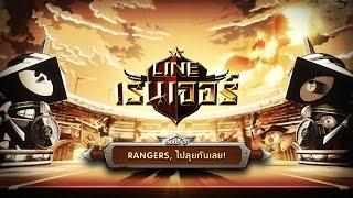 getlinkyoutube.com-[LINE Rangers Series] ตอนที่ 3 Rangers ไปลุยกันเลย!