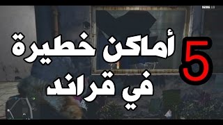 getlinkyoutube.com-خمس اماكن سرية في قراند 5 | FIVE SECRET LOCATION IN GTA5 !! #3