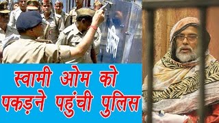 getlinkyoutube.com-Bigg Boss 10 : Delhi Police reaches in House to arrest Swami Om ji | Filmibeat