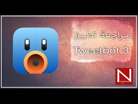 مراجعة تطبيق تويت بوت 3 || Tweetbot 3 Review
