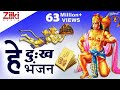 हे दुःख भंजन | He Dukh Bhanjan | Bajrang Bali Bhajan | Hanuman Vandana | Hanuman Chalisa