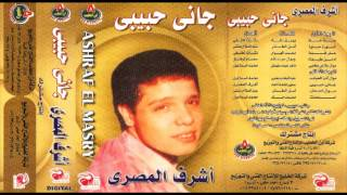 getlinkyoutube.com-Ashraf El Masry - Mawal El So7ab / أشرف المصرى - موال الصحاب