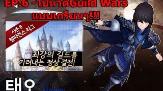 getlinkyoutube.com-EP:6 Seven Knight - ไปหวดGuild Wars แบบเกรียนๆ!!!