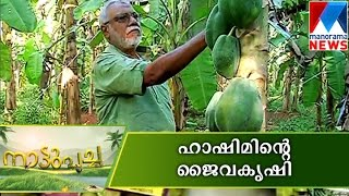 Organic farming by T.B. Hashim | Manorama News