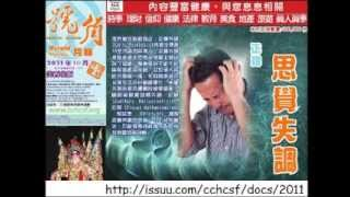getlinkyoutube.com-思覺失調 Early Psychosis 精神病