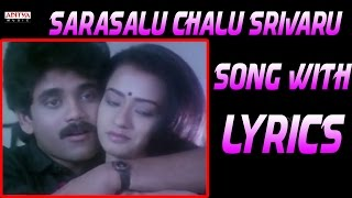 Sarasalu Chalu Srivaru Full Song With Lyrics - Shiva Songs - Nagarjuna, Amala, RGV, Ilayaraja