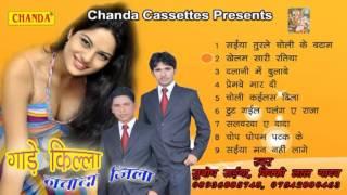 getlinkyoutube.com-Gade Killa Nawada Jila    गाड़े किल्ला नवादा जिला    New Bhojpuri Hottast Lattest Songs 2015