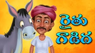 getlinkyoutube.com-The Farmer and his Donkey || Telugu Moral Animated Stories For Children