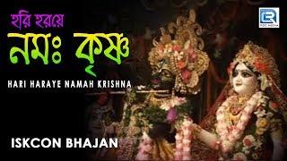 Hari Haraye Namah | Iskcon Bhajan | Hare Krishna width=
