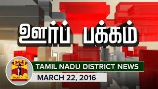 Oor Pakkam : Tamil Nadu District News in Brief (22/03/2016) - Thanthi TV