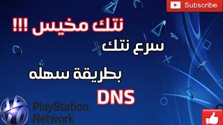 getlinkyoutube.com-تسريع النت لزيادة سرعة الاتصال على DNS | PS4