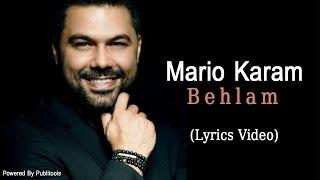getlinkyoutube.com-ماريو كرم - بحلم 2017 Mario Karam - Behlam