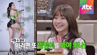 "getlinkyoutube.com-톱 '엉탐녀' 천이슬, ""가장 자신 있는 부위는 엉덩이"" 마녀사냥 59회"