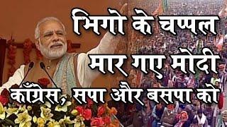 लखनऊ रैली मे मोदी ने काँग्रेस, बसपा और सपा को जबर्दस्त धोया।