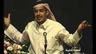 getlinkyoutube.com-الشاعر ياسر التويجري يتعبث في الفصحى ـ القرش يرفع بيتا