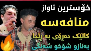 getlinkyoutube.com-Nariman Mahmod   Sherwan Banai 2012 BaShi 4