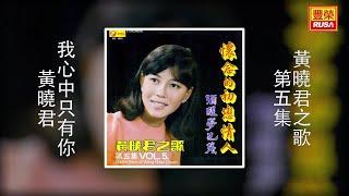 getlinkyoutube.com-黃曉君 - 我心中只有你 [Original Music Audio]