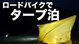 getlinkyoutube.com-【ソロキャンプ】 ロードバイクで宮原青少年野外活動広場タープ泊 Tarp shelter