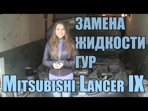 Замена жидкости ГУР девушкой Mitsubishi Lancer IX