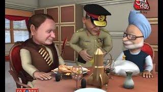 getlinkyoutube.com-So Sorry  - Aaj Tak - So Sorry: Nawaz Sharif invites Manmohan Singh for a peace lunch