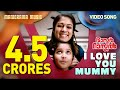 I Love You Mummy song from Bhaskar the Rascal starring Mammootty & Nayanthara directed by Siddique