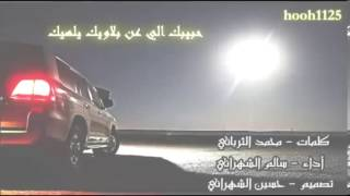 getlinkyoutube.com-شيلة -حبيبك -صوت الجنوب سالم الشهراني