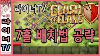 getlinkyoutube.com-[라이너TV] 클래시 오브 클랜 - 마을회관 7레벨(7홀) 배치법 공략! 초보를 위한 맞춤형 배치!