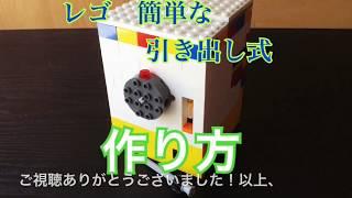 getlinkyoutube.com-レゴ 簡単な引き出し式ガチャガチャの作り方!!