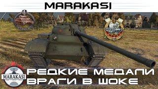 Редкие медали в World of Tanks - враги в шоке, крутые бои (выпуск 16)