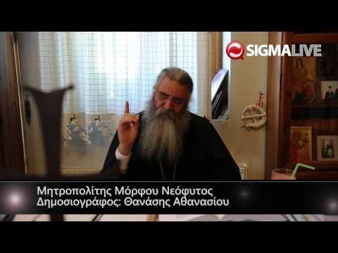 Μόρφου Νεόφυτος: Άρχισαν να πραγματοποιούνται οι προφητείες του Παΐσιου