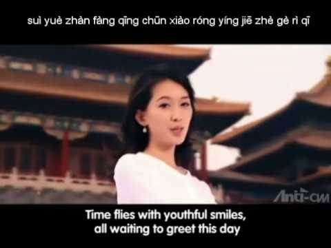 Beijing Welcomes You MV [pinyin] [eng sub]