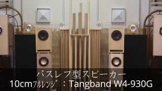 getlinkyoutube.com-バスレフVSバックロードホーン<Tangband W4-930SG>⑵On The Sunny Side Of The Street(歌 Dana Lauren)