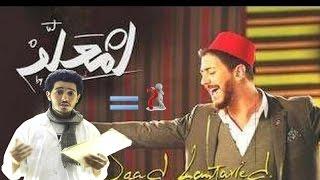 B9a Hadini -Saad Lamjarred - LM3ALLEM ( critique) - (بقا حاضيني- سعد لمجرد - لمعلم (نقد -