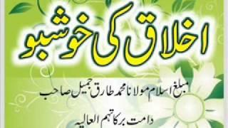 getlinkyoutube.com-Maulana Tariq Jameel - Akhlaq Ki Khoshbo (25-10-09)