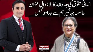 To The Point With Mansoor Ali Khan - Asma Jahangir Special - 11 February 2018 | Express News