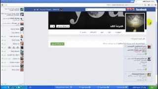 getlinkyoutube.com-اختراق الفيس بوك با قوى الطرق سارع بالدخول قبل ايقاف الثغرة 2014 الحلقة 7