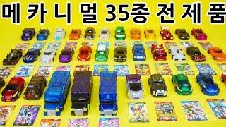 getlinkyoutube.com-터닝메카드 장난감 35종 1기 전제품 메카니멀 Car Toys