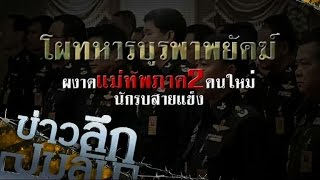 getlinkyoutube.com-ข่าวลึก ปมลับ : เจาะโผทหารบูรพาพยัคฆ์ผงาด แม่ทัพภาค 2 คนใหม่นักรบสายแข็ง( 23 มีนาคม 59)