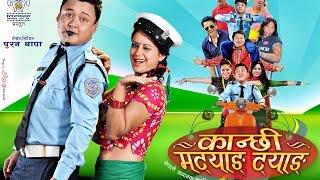 getlinkyoutube.com-KANCHHI MATYANG TYANG | Nepali Comedy Official Short Movie | Jaya Kishan Basnet