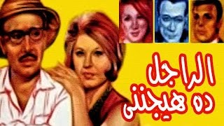 getlinkyoutube.com-El Ragel Da Haiganeny Movie - فيلم الراجل ده هيجننى