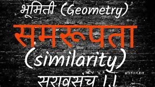 Maharastra new syllabus 10th , similarity in marathi