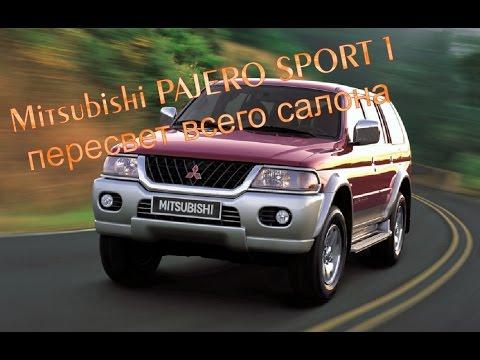Пересвет салона и приборной панели Mitsubishi Sport