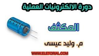 دورة الالكترونيات العملية :: 24- المكثف (Capacitors)