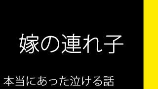 嫁の連れ子【本当にあった泣ける話】
