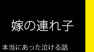 getlinkyoutube.com-嫁の連れ子【本当にあった泣ける話】