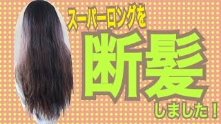 getlinkyoutube.com-I tried to cut the SUPER LONG HAIR/ スーパーロングヘアをバッサリ髪切る!by和希優美