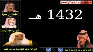 getlinkyoutube.com-.الأمير تركي بن بندر يفضح أكذوبة أبواب آل سعود المفتوحة