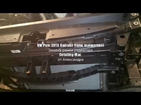 VW Polo 2013 The replacement radiator frame Замена рамки радиатора(телевизора)