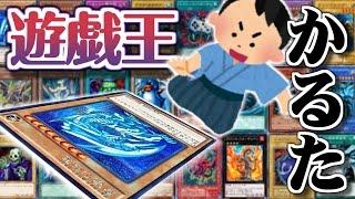 getlinkyoutube.com-【祝】今、君の遊戯王への愛が試される!遊戯王かるた大会!【新春特別企画】