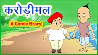 getlinkyoutube.com-करोड़ीमल I हितोपदेश की कहानियां I Moral Story I Panchtantra ki Kahaniya in Hindi I Happy Bachpan